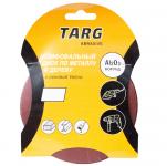 Круг шлифовальный 125мм Р60 без отверстий Velrco Targ 5шт (10/50)